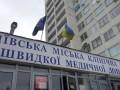 Из-за COVID-19 в больнице скорой помощи Киева закрыли отдел кардиологии