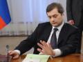 Кремль про обвинения в адрес Суркова: Бредни, достойные психбольницы