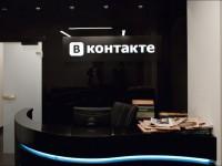 ВКонтакте закрывает офис в Киеве - СМИ