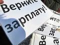 Стала известна сумма задолженности по зарплатам в Украине