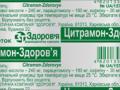 В Украине запретили харьковский Цитрамон-Здоровье