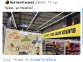 Украинским школьникам предложили дневники без Крыма