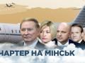 Кто оплачивает чартеры в Минск - журналистское расследование