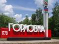 В Горловке трое подростков подорвались на мине