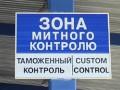 Россия опять усилила режим таможенного контроля украинских товаров