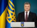 Порошенко о безвизовом режиме: Это гордость за украинский паспорт