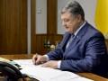 Порошенко утвердил годовую программу Украина-НАТО