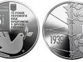 В Украине появится памятная монета в честь победы над нацизмом