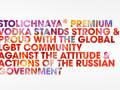 Известный бренд российской водки поддержал геев в ответ на протест ЛГБТ-сообщества