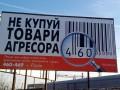 Как бойкот товаров из РФ изменил внешнюю торговю Украины