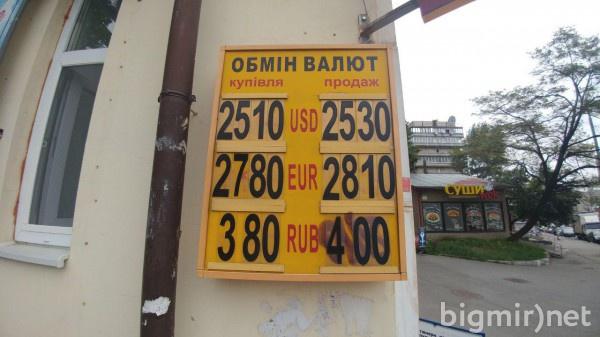 В обменниках утром в четверг, 1 августа, доллар можно купить по 25,3 грн/долл