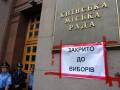 Ефремов: В Киеве нужно провести досрочные выборы
