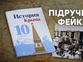 В Крыму издали учебник с проявлением дискриминации крымских татар