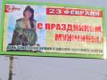 В Луганске появились билборды с изображением Анки-пулеметчицы
