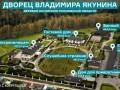 Навальный: Глава РЖД Якунин живет в доме площадью более 2 тысяч кв. м