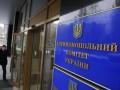 АМКУ отменил результаты торгов УЗ по закупке страховых услуг