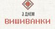 День вышиванки: Порошенко поздравил украинцев