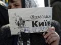 НГ: Киевлян призывают к революции