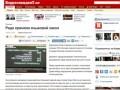 ТОП-20 самых комментируемых новостей Корреспондент.net в 2012 году