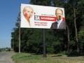 В Черкассах неизвестные забрызгали краской 26 билбордов c Тимошенко и Яценюком