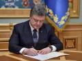 Порошенко посмертно наградил 220 бойцов АТО, погибших на Донбассе