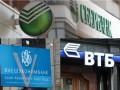 Российские госбанки хотят уйти из Украины - СМИ