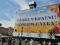 Патриотический баннер на киевском Доме профсоюзов заменят рекламой