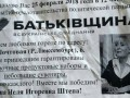 В Славянске от имени Штепы рекламировали Тимошенко