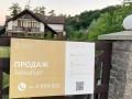 Замглавы ОП обзавелся поместьем за 10 миллионов, - СМИ