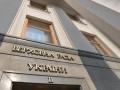 В Раде рассмотрели треть правок к закону о банках