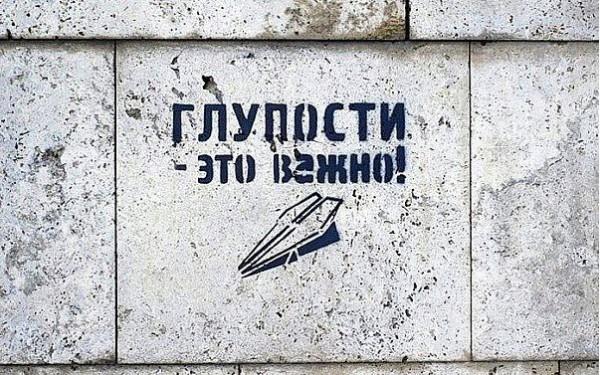 На заборе написано: 10 фотографий из сообщества Street Messages