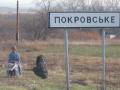 В Донецкой области избили председателя села Покровское