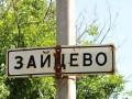 Штаб: Враг обстрелял дома в Зайцево и Гранитном