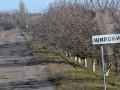 В Широкино от огнестрельного ранения погиб волонтер из Львовской области