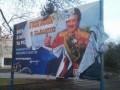 На Закарпатье разорвали билборд с портретом Януковича. Милиция проводит проверки