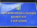 АМКУ признал правомерными действия тендерного комитета