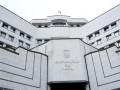 Четверо судей КСУ допрошены по делу об узурпации власти