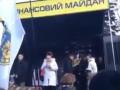 Финансовый Майдан: Мы готовы идти на радикальные меры