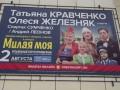 """Актеры """"Сватов"""" снова собрались на гастроли в Крым"""