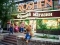 Roshen снова судится из-за использование названия