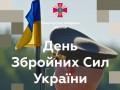 День ВСУ: Зеленский и Загороднюк поздравили военнослужащих и ветеранов