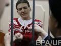Надежде Савченко вручили копию приговора и его перевод