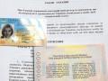 C 1 ноября все украинцы будут получать ID-карточки вместо паспорта