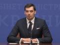 Гончарук прокомментировал свою возможную отставку