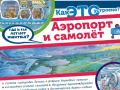 В Украину запретили ввоз российской детской книги