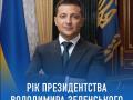 Год президентства Зеленского в цифрах: Что изменилось