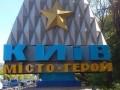 Въезды в города под Киевом раскрасили в цвета украинского флага (фото)