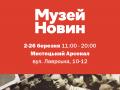 В столице впервые покажут знаменитый флаг Черновола