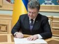 Порошенко одобрил ратификацию соглашения с ЕС об участии Украины в программе