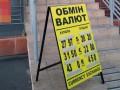 В Киеве мошенники, чтобы ограбить женщину, открыли обмен валют